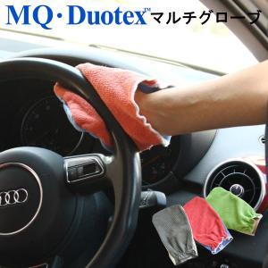 MQ・Duotex マルチグローブ メール便送料無料