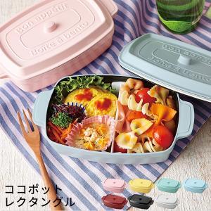 お弁当箱 ココポット レクタングル ランチボックス 1段 日本製 [弁当箱 レンジ対応 かわいい コ...