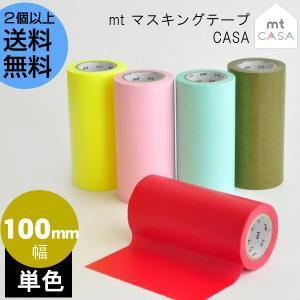 mt マスキングテープ CASA 単色 幅100mm 長さ10m 2個以上送料無料