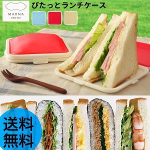 お弁当作りなんて面倒…なんて言わせない!好きな具材を挟んで、サンドイッチやおにぎらず完成&そのまま持...
