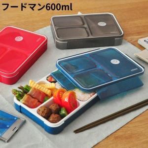 薄型 弁当箱 フードマン 600ml