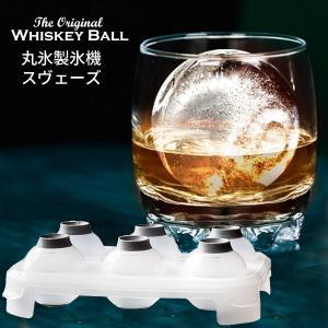 丸氷 ウィスキーボール スヴェーズ WHISKEY BALL SVERES