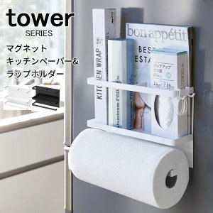 マグネットラップ&キッチンペーパーホルダー タワー
