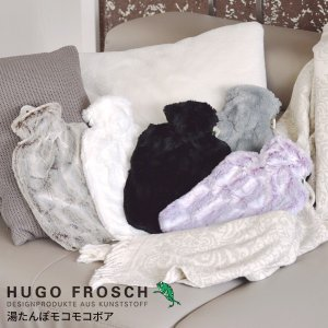湯たんぽ HUGO FROSCH フーゴ―フロッシュ モコモコボア スタンダードクラシック