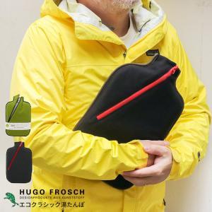 湯たんぽ HUGO FROSCH フーゴ―フロッシュ エコクラシック ソフトシェルカバー