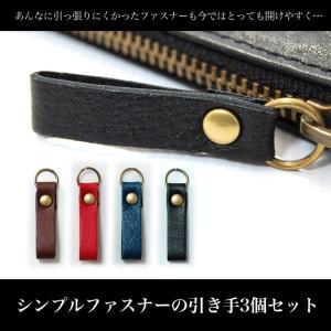 ファスナー引き手(同色3個セット) 本革 スライダー つまみ 取付簡単 修理 交換 金具