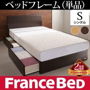 【送料無料】フランスベッド 引き出し収納付きベッド ダイアン シングル ベッドフレームのみ|anchor