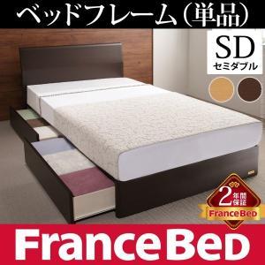 【送料無料】フランスベッド 引き出し収納付きベッド ダイアン セミダブル ベッドフレームのみ|anchor