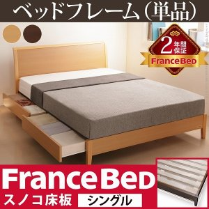 フランスベッド 脚付き すのこベッド マーロウ シングル 引き出し収納付き ベッドフレームのみ|anchor
