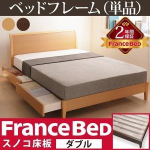 フランスベッド 脚付き すのこベッド マーロウ ダブル 引き出し収納付き ベッドフレームのみ|anchor