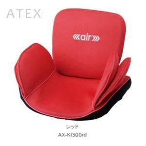 【送料無料】アテックス(ATEX) エアケア≪aircare≫ AX-KI300-RD レッド エアバック マッサージ 座椅子 |anchor