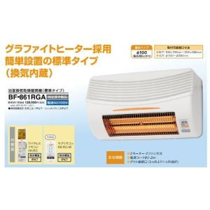 【送料無料】高須産業 浴室換気乾燥暖房機 (換気扇内蔵タイプ) 壁面取付|BF-861RGA|anchor
