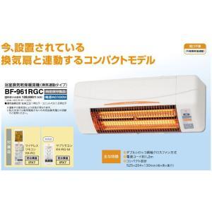 【送料無料】高須産業 浴室換気乾燥暖房機 (換気扇連動タイプ) 壁面取付|BF-961RGC|anchor