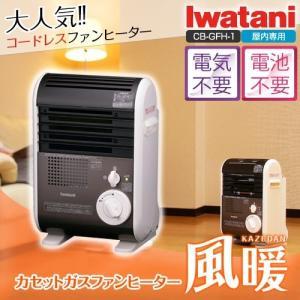 【送料無料】イワタニ カセットガスファンヒーター 岩谷(Iwatani) 風暖(KAZEDAN) CB-GFH-1  暖房器具  (屋内専用) カセットボンベ別売 日本製品