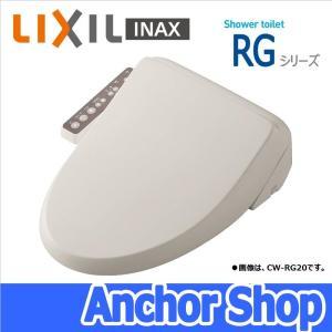 【送料無料】INAX(イナックス) イナックス シャワートイレ CW-RG10 BN8 オフホワイト 温水洗浄便座 ウォシュレット|anchor