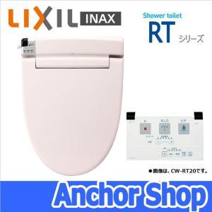 【送料無料】INAX(イナックス) イナックス シャワートイレ CW-RT10 LR8 ピンク 温水洗浄便座 ウォシュレット|anchor