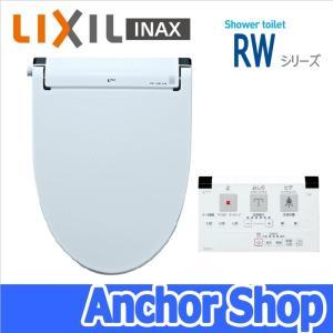 【送料無料】INAX(イナックス) シャワートイレ CW-RW20 BB7(ブルーグレー) 瞬間式  温水洗浄便座 Wパワー脱臭 暖房便座 着座センサー DIY取替|anchor
