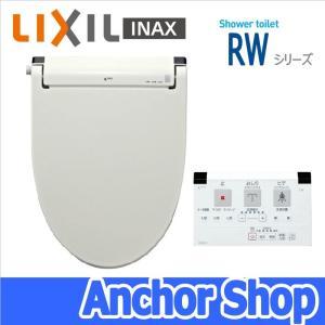 【送料無料】INAX(イナックス) シャワートイレ CW-RW20 BN8 オフホワイト 瞬間式  温水洗浄便座 Wパワー脱臭 暖房便座 着座センサー DIY取替|anchor