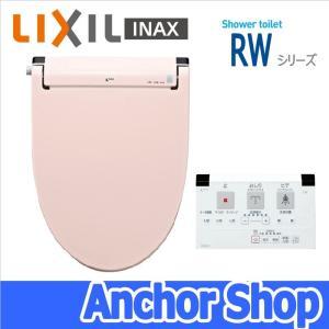 【送料無料】INAX(イナックス) シャワートイレ CW-RW20 LR8 ピンク 瞬間式  温水洗浄便座 Wパワー脱臭 暖房便座 着座センサー DIY取替|anchor