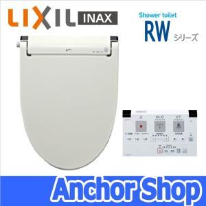 【送料無料】INAX(イナックス) シャワートイレ CW-RW30 BN8 オフホワイト 瞬間式  温水洗浄便座 ターボ脱臭 瞬間暖房 フルオートフタ開閉 リモコン DIY取替|anchor