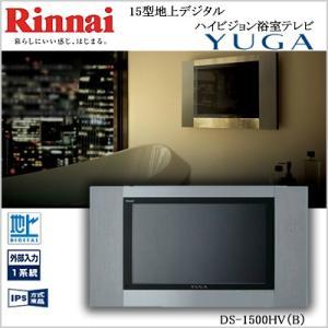 リンナイ15V型 浴室テレビ【YUGA】 DS-1500HV  (B) ステンレス 15インチモニター 地上デジタル ハイビジョン 浴室TV|anchor