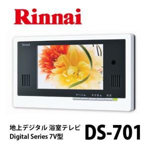 リンナイ7V型地上デジタル浴室テレビ 【DS-701】|anchor