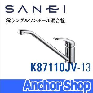 【送料無料】 SANEI(三栄水栓)【K87110JV-13】 キッチン用水栓 ワンホールシングルレ...