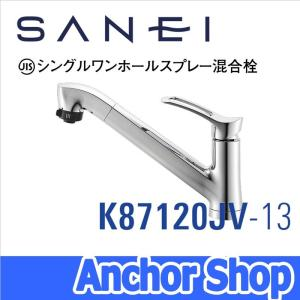 【品名】SANEI キッチン用水栓 ワンホールシングルレバースプレー混合栓 【品番】K87120JV...