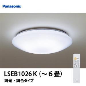 【送料無料】パナソニック EVERLEDS LEDシーリングライト リモコン調光・調色〜6畳【LSEB1026 K】※LSEB1026Z・HH-CA0611A・HH-LC453A 同等品 anchor