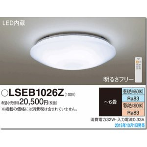 【送料無料】パナソニック EVERLEDS LEDシーリングライト リモコン調光・調色〜6畳【LSEB1026 Z】※LSEB1026K・HH-CA0611A・HH-LC453A と同等品 anchor