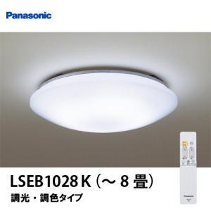 【送料無料】パナソニック EVERLEDS LEDシーリングライト リモコン調光・調色〜8畳 【LSEB1028K】 anchor