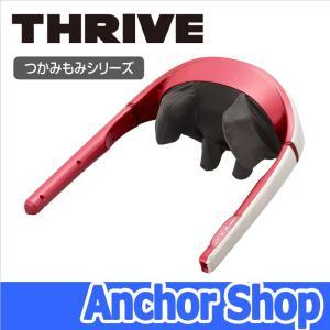 【送料無料】THRIVE(スライヴ) つかみもみマッサージャー|首・肩周辺|もみボール|もみアーム|10分オフタイマー|MD-420|anchor