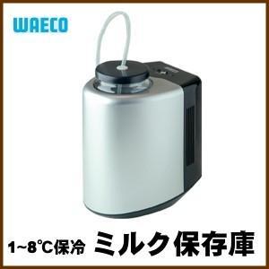 【送料無料】Waeco(ワエコ) MF-1M  サエコ(Saeco)オプション ガラス製ミルククーラー |anchor