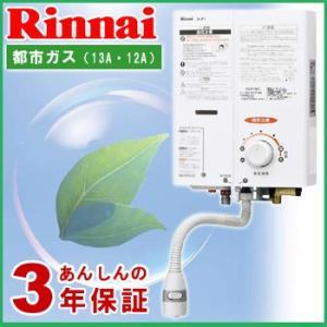 【送料無料】リンナイガス瞬間湯沸器【RUS-V51YT WH 13A】ホワイト/5号湯沸し器 元止め式 屋内壁掛・後面近接設置型 【都市ガス】|anchor