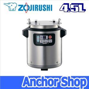象印(ZOJIRUSHI)TH-CU045-XA 業務用マイコンスープジャー(4.5L) [ステンレス]|anchor