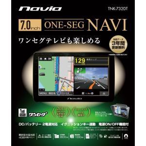【送料無料】KAIHOU(カイホウ) Navia 7ポータブルナビ  TNK-732DT   ワンセグ   2017年リリース最新地図ソフト   DC/バッテリー 2電源対応 anchor