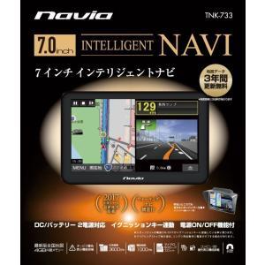【送料無料】KAIHOU(カイホウ) Navia 7インチインテリジェントナビ  TNK-733   2017年リリース最新地図ソフト   DC/バッテリー 2電源対応 anchor