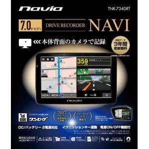 【送料無料】KAIHOU(カイホウ) Navia 7インチドライブレコーダーナビ  TNK-734DRT   ワンセグ   2017年リリース最新地図ソフト   DC/バッテリー 2電源対応 anchor