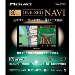 【送料無料】KAIHOU(カイホウ) Navia 8インチポータブルナビ  TNK-800DT   ワンセグ   2017年リリース最新地図ソフト   DC/バッテリー 2電源対応 anchor
