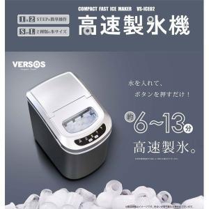 【送料無料】新型高速製氷機 VERSOS(ベルソス) VS-ICE02 S シルバー 家庭用 小型卓上ポータブル高速製氷機 |anchor