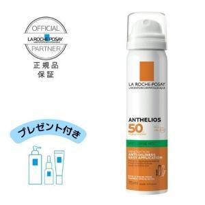 敏感肌 日焼け止め ミスト ラロッシュポゼ UVイデア XL プロテクションミスト 限定キット|and-clinic