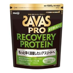 プロテイン 明治 SAVAS ザバス プロ リカバリープロテイン グレープフルーツ風味 1,020g 約34食分|and-clinic