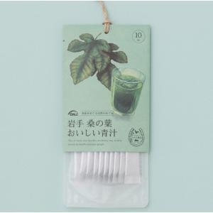青汁 桑の葉 岩手 桑の葉おいしい青汁 ミナミ食品|and-clinic