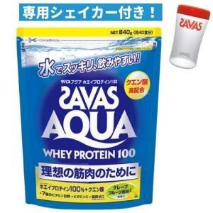 プロテイン 明治 SAVAS ザバス アクアホエイプロテイン100 グレープフルーツ風味  840g 約40食分|and-clinic