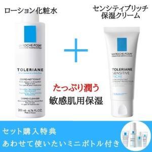 敏感肌用 保湿 化粧水 クリーム トレリアン モイスチャーローション +  センシティブ リッチ オリジナルセット販売|and-clinic