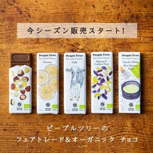 【商品情報】  今年もピープルツリーのチョコの季節がやってきました。 厳選された素材を使って、ていね...