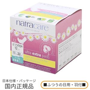 生理用 ナプキン オーガニック ナトラケア ウルトラパッド ノーマル natracare|and-clinic