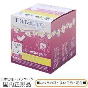 生理用品 ナプキン オーガニック ナトラケア ウルトラパッド スーパー natracare|and-clinic
