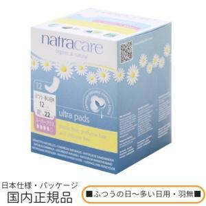 生理用品 ナプキン オーガニック ナトラケア ウルトラパッド スーパープラス natracare|and-clinic