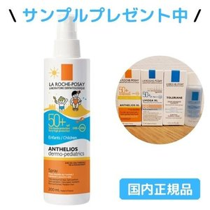 日焼け止め 敏感肌用 アウトドア ラロッシュポゼ アンテリオス キッズミルク 限定キット|and-clinic